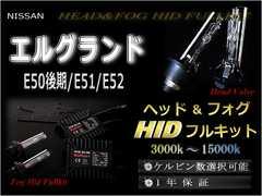 限定◆エルグランドE50後期・E51 E52/ヘッド&フォグHIDセット