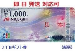◆即日発送◆38000円 JCBギフト券JTBカード★各種支払相談可