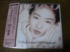 くま井ゆう子CD 100%恋愛 廃盤