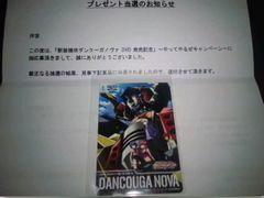 ダンクーガノヴァQUOカード非売品Sランク