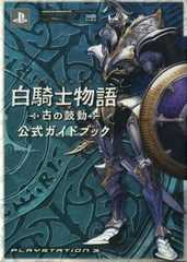 PS3 白騎士物語 古の鼓動 公式ガイドブック 攻略本