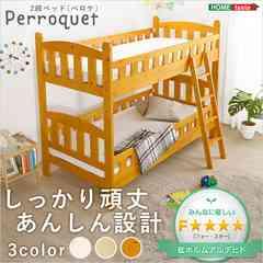 選べる3カラーの2段ベッド【Perroquet】(2段ベッド 耐震)
