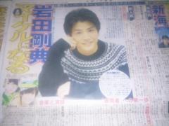 11月29日スポーツ報知切り抜き〜岩田剛典(三代目JSB)〜