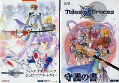 Wii/DS テイルズオブグレイセス 攻略本2冊 コンプリート/守護の書