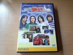 DVD「流星夢幻楽園DVD-BOX 〜Meteor Dream Land〜F4」台湾●