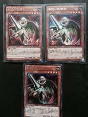 遊戯王 日本版 薔薇の聖騎士3枚(シク、美品) PP17