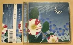 【CD】シド『御手紙』初回限定盤A DVD付 life SID 帯付 送164
