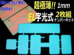 超薄型EL字光式防水ナンバープレート2枚組/字光ナンバー