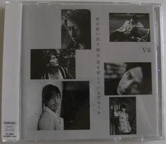 V6 �N���v���o���l�́c ���Y����Ղa CD+DVD �ѕt