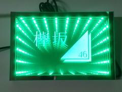 欅坂46 グッズ 光るミラーLEDプレート/LEDブラックホール