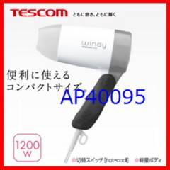 送料無料 新品 小型なのに1200W テスコム ヘアードライヤーTU20 H