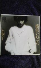 木之内みどり78年レコード横浜いれぶん☆☆