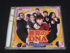 松浦亜弥/亜弥のDNA [DVD]