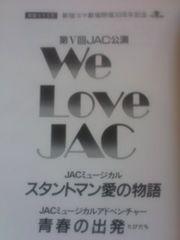第�X回JAC公演 スタントマン愛の物語  パンフレット