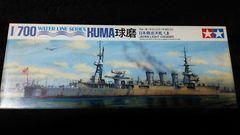 タミヤ1/700  日本軽巡洋艦  球磨