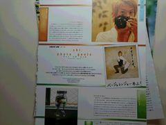 NEWS)加藤成亮/中ノ森文子[winkup]連載切り抜き(2008年9月号)