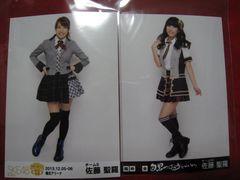 限定SKE48 2枚セット 公式生写真 佐藤聖羅 非売品 未使用