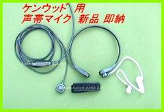 ケンウッド トランシーバー 対応 声帯 マイク 新品