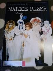 MALICE MIZER Gb 1998年11月号 付録 まるごと1冊 マリスミゼル