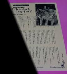 淡路水 兄弟〜荊の愛執〜 購入特典ペーパー