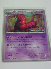 ペンドラー 093/BW-P ポケモンカードゲーム ジム★チャレンジ