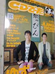 CDでーた2009.10月号