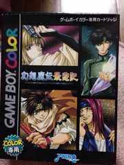 幻想魔伝西遊記ゲームボーイカラーソフト