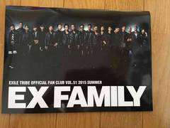 EXILE family 会報 vol.51 2015 SUMMER