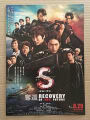 映画「S 〜最後の警官〜 奪還」見開きチラシ10枚�A 向井理