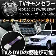 テレビキット トヨタ メーカーオプションナビ専用 150系 ランドクルーザプラド 対応 エムトラ