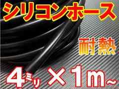 シリコンホース(4mm)黒●耐熱バキューム/ラジエーター/汎用Φ4パイ/ブラック