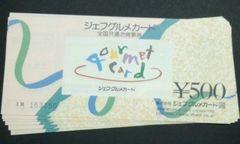 ジェフグルメカード500円2枚1000円分◆モバペイ印紙切手歓迎
