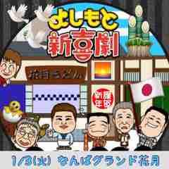 吉本新喜劇 1/3(火)お正月 なんばグランド花月/大阪NGK 2列目ペア