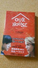 ◆OUR HOUSE…わたしたちのいえ…◆