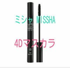 ミシャ 4Dマスカラ 黒 1本 MISSHA マスカラ 新品未使用品未開封