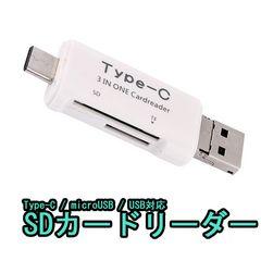 ゆうメール 3in1のカードリーダー 白 TYPEC3IN1