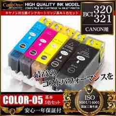 ■CANON キヤノン BCI-321+320/5MP 4色5個セット 互換インク