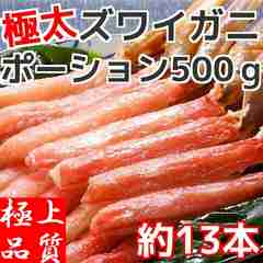 5L極太生ズワイポーション500g/約13〜15本/ずわい蟹