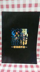 『妖獣都市〜香港魔界篇〜』 パンフレット