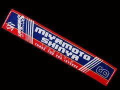 ☆【Yakult Swallows】MIYAMOTO SHINYA・マフラータオル