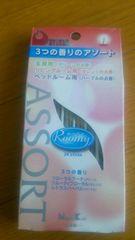 日本香堂 ルーミィ 3つの香りのアソート 新品 お香 アロマ