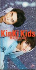 ◆8cmCDS◆KinKi Kids/雨のMelody/to Heart/両A面シングル