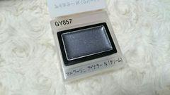 資生堂 マキアージュ アイカラーN(クリーム)  GY857