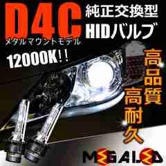 Mオク】ムーヴカスタムLA100/110S系/ヘッドライト純正交換HIDバルブ12000K
