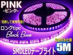 激安!LED5Mテープライト防水ピンク/アンダーライト