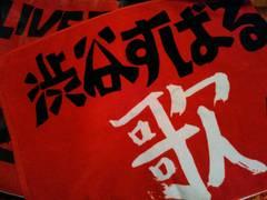 関ジャニ∞渋谷すばるくんソロライブ2016グッズタオル
