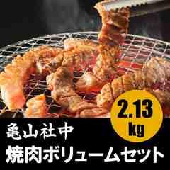 亀山社中 焼肉・BBQボリュームセット 2.13kg
