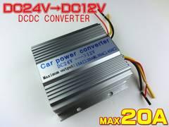 即納 24V→12V 電圧変換器 20A/変圧器 DCDC デコデコ