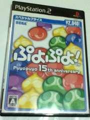 ● ぷよぷよ! 15th anniversary ベスト版●送料無料