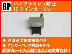 【送料無料】ハイフラ防止ウインカーリレーアンサーバック対応